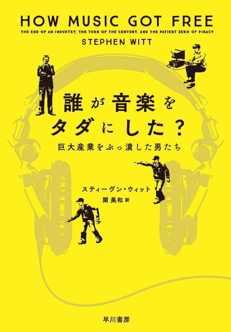 【書評】『誰が音楽をタダにした?』がぶっ飛んでる 世界を変えた思惑を海賊版世代がレビュー