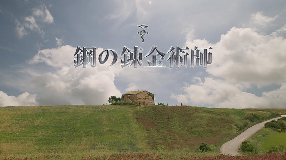山田涼介主演『ハガレン』 特報解禁! 錬金術での壮絶な戦闘シーンも