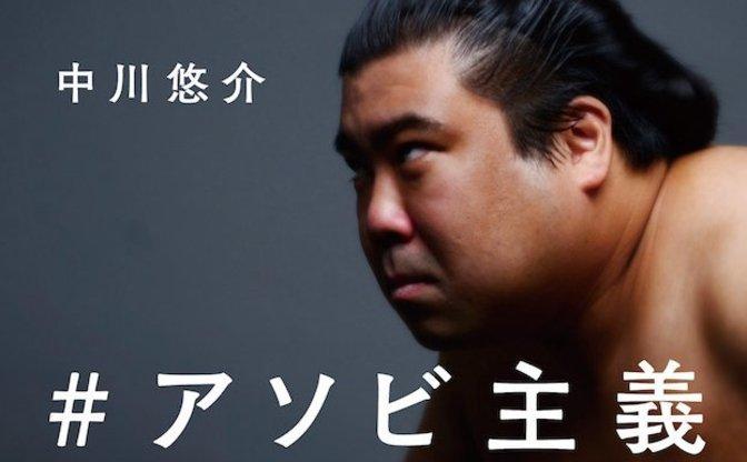 アソビシステム代表 中川悠介がビジネス本刊行 青文字系文化の生みの親