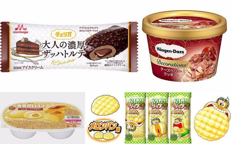 アイスクリーム評論家がオススメする「冬こそ食べたいアイス」11選!
