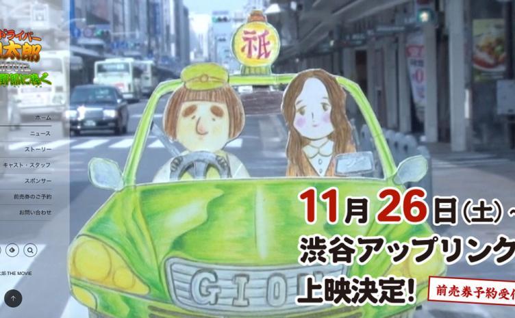 あのヨーロッパ企画が贈る人形劇映画『タクシードライバー祗園太郎』