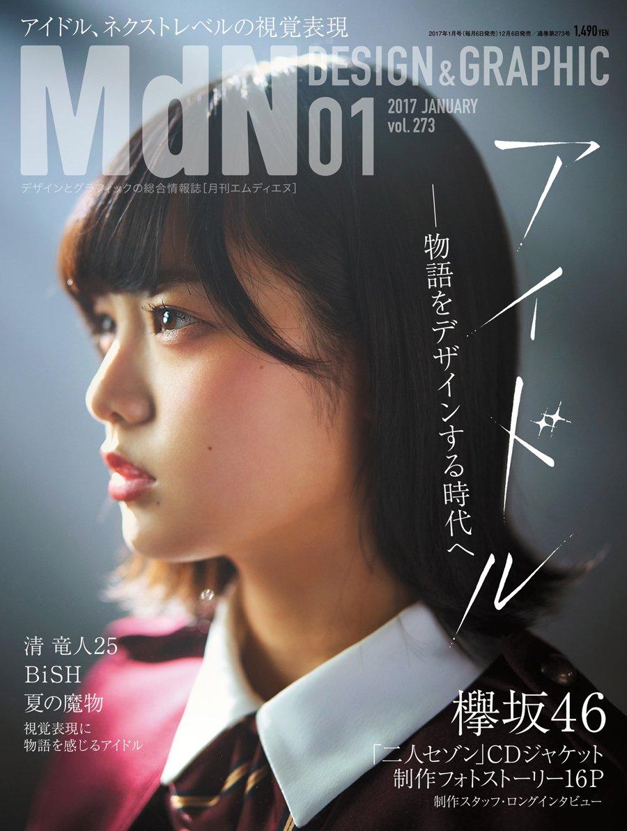 デザイン誌『MdN』がアイドル特集 欅坂46 平手友梨奈が表紙!