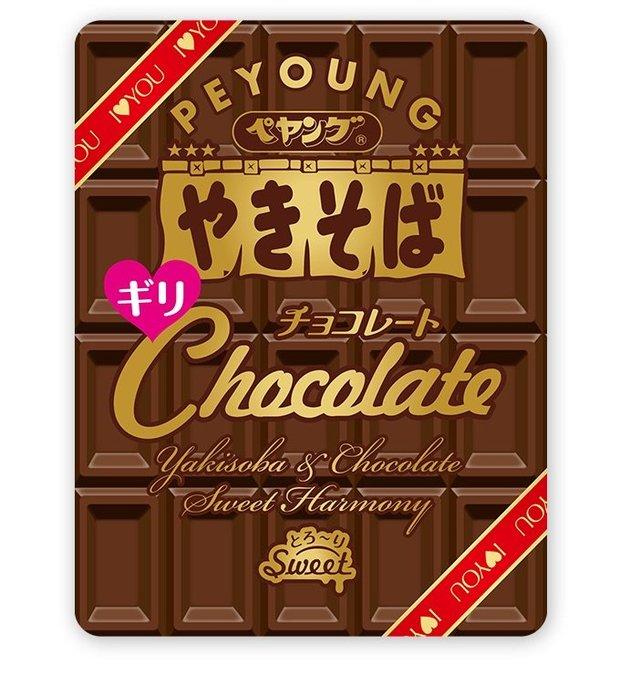 『ペヤング チョコレートやきそば ギリ』/画像は「まるか食品株式会社」Webサイトより