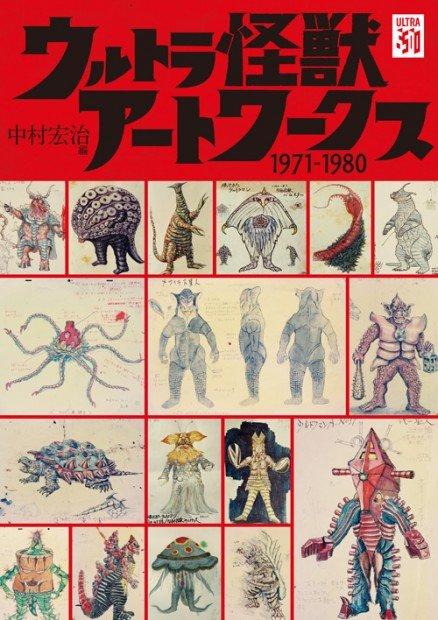 『ウルトラ怪獣アートワークス 1971-1980』2