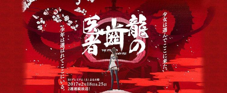 スタジオカラー初TVアニメ『龍の歯医者』 NHKで2週連続放送決定