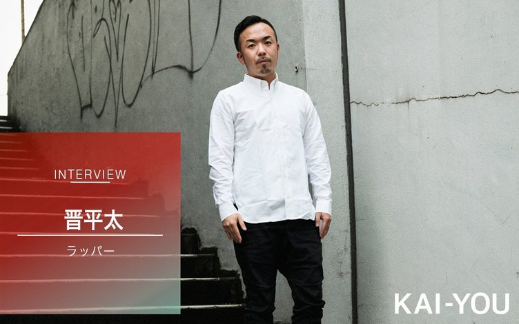 MCバトルに捧げた男 晋平太インタビュー「ずっと誰かの役に立つ方法を探していた」