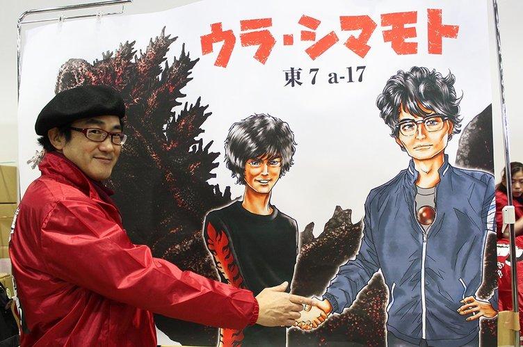【C91】夏コミ席巻した島本和彦『シン・ゴジラ』本の勢い衰えず「初のシャッターになりました」