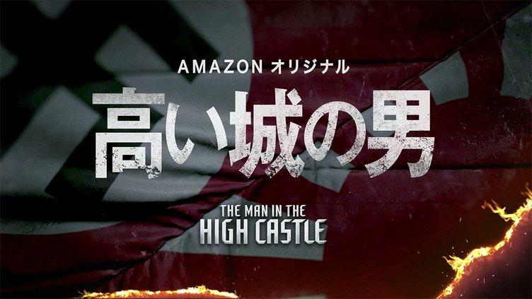 海外ドラマ『高い城の男』字幕/吹替版が配信開始! 傑作SFの初映像化