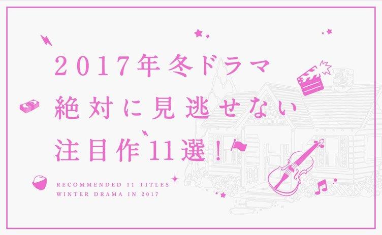 【2017年1月ドラマ】見逃せないおすすめ11選! 来年は豊作の冬