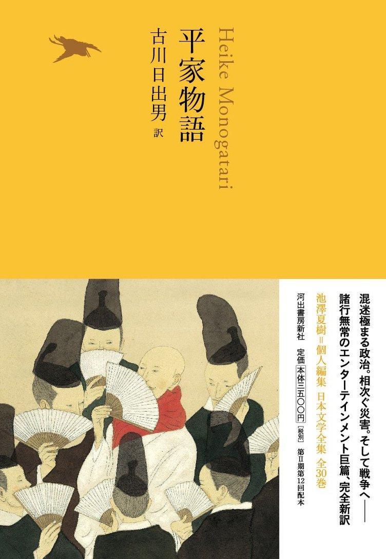 古川日出男が『平家物語』を現代訳に構成 帯絵は松本大洋!