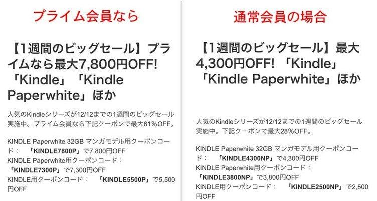 Kindle、KindlePaperWhite端末が最大7,800円オフ! プライムも一般会員も対象