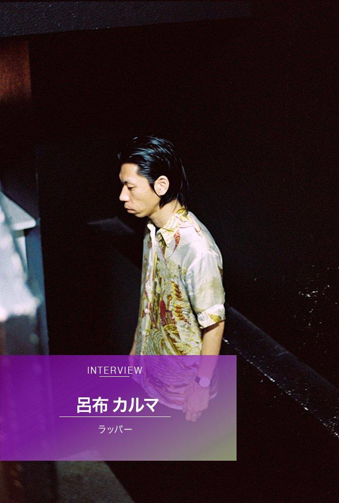 ラッパー呂布カルマ インタビュー「名古屋でトップの自分が食えなきゃダメ」