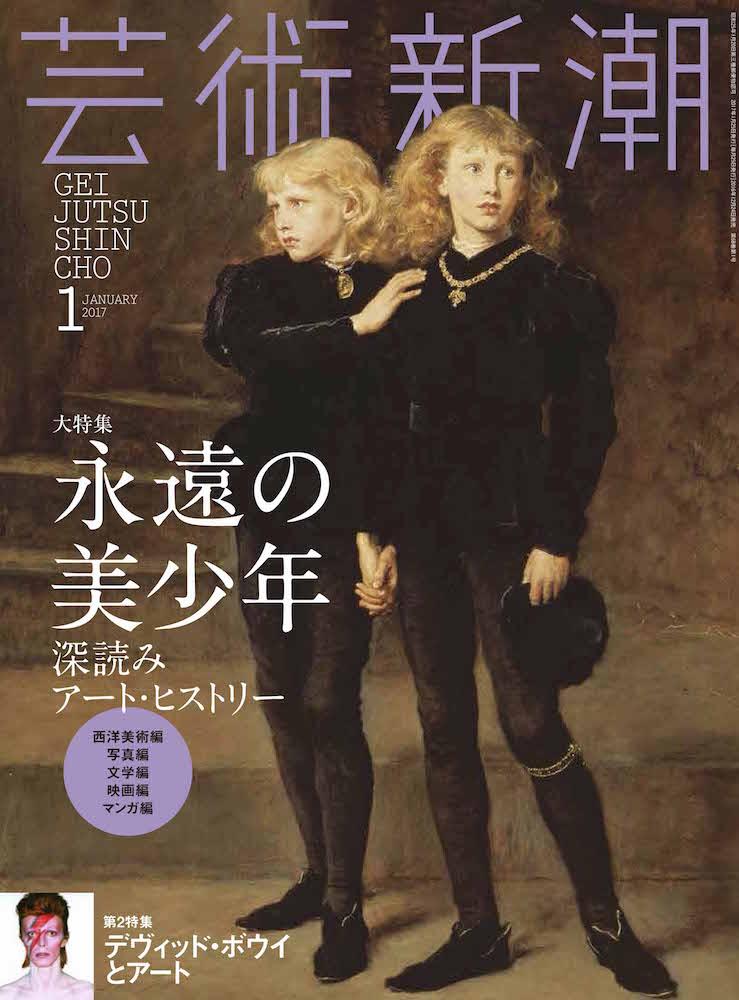 芸術新潮「美少年」特集 古代ギリシャから現代までの美術史を紐解く