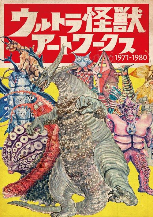 ウルトラ怪獣の設定資料集が刊行 1971年-1980年の作品が一挙掲載
