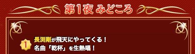 画像は「2016 FNS歌謡祭 - フジテレビ」Webサイトのスクリーンショット