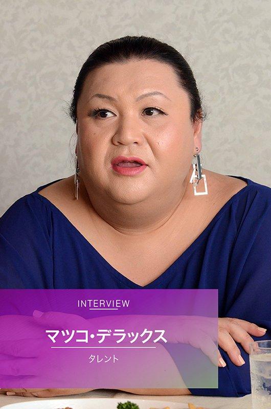 マツコ・デラックス インタビュー Webメディア/ゲイについて - KAI ...