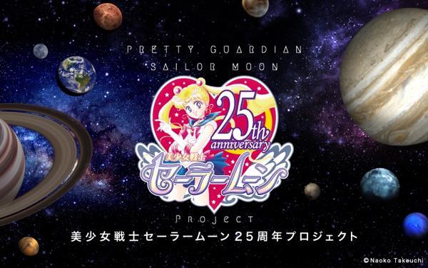 「美少女戦士セーラームーン」25周年に突入! コラボアイテムなど様々な新企画を発表