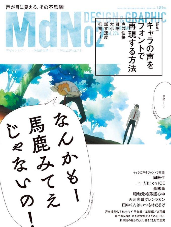 『月刊MdN』キャラの声をフォントで表現 『同級生』『ユーリ』など