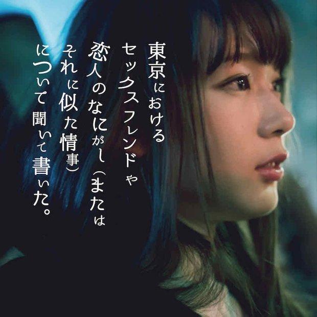 白神真志朗1stミニアルバム「東京におけるセックスフレンドや恋人のなにがし(またはそれに似た情事)について聞いて書いた。」