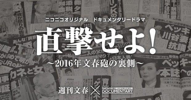 ドキュメンタリードラマ「直撃せよ!~2016年  文春砲の裏側~」バナー