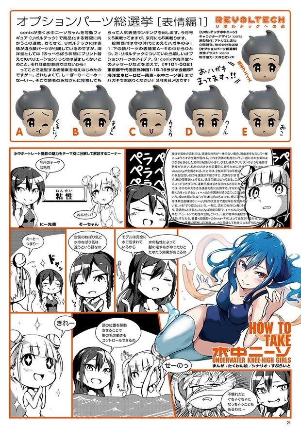 海洋堂アクションフィギュア「リボルテック」で水中ニーソを商品化する野望に向かう連載。キャラクターデザイン+表情イラスト:conix