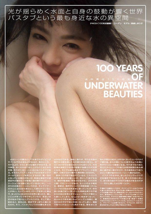 水中美女の歴史を繋いで行く連載「水中美女100年史」。数多くの作品に登場する「バスタブ」水中シーンを解説 テキスト:ワーゲン/モデル:真縞しまりす