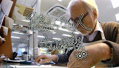 大反響だったジブリ宮崎駿の密着番組 監督インタビュー追加で再放送
