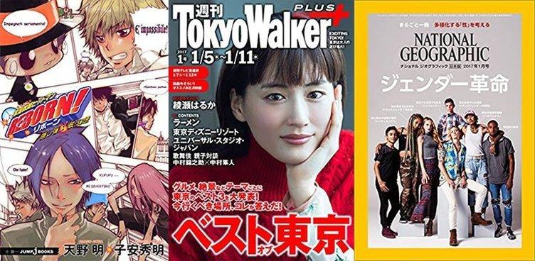 1月4日の新刊『家庭教師ヒットマンREBORN! 隠し弾1〜5』「週刊 東京ウォーカー+ 2017年No.1 」など12冊