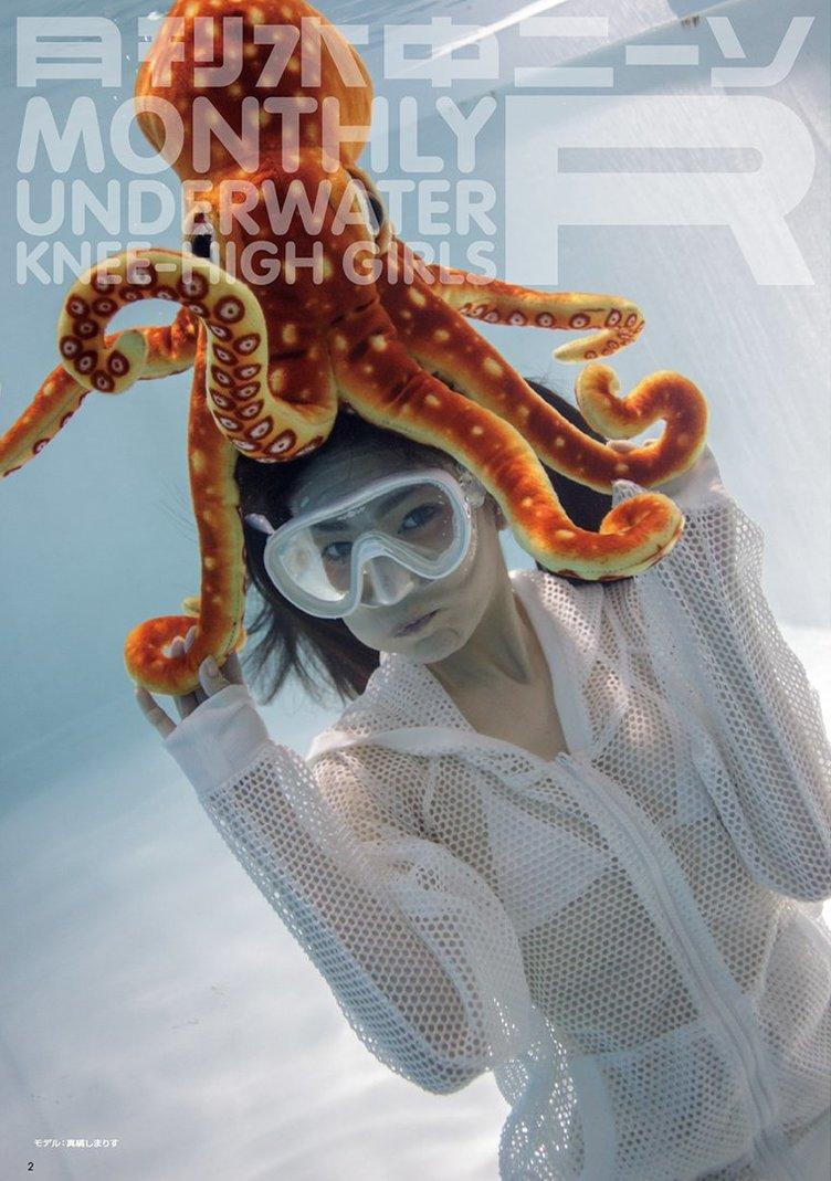水中美少女とフェチの世界『月刊水中ニーソR』2月号 雑誌化して充実の誌面に