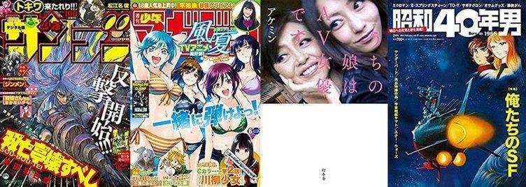 1月11日の新刊『週刊少年サンデー』『週刊少年マガジン』「うちの娘はAV女優です」など32冊