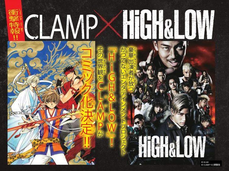 「HiGH&LOW」をCLAMPが漫画化! 『週刊少年マガジン』で連載