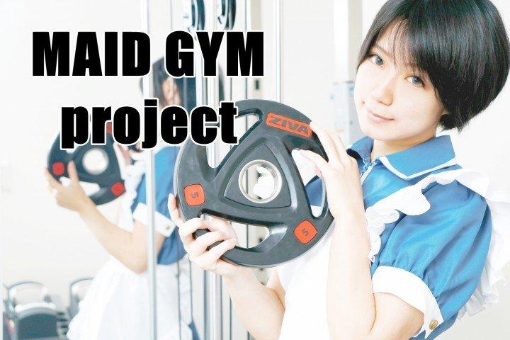 日本初のメイドさんがいるジム!? 1ヶ月で目標額70万円を達成