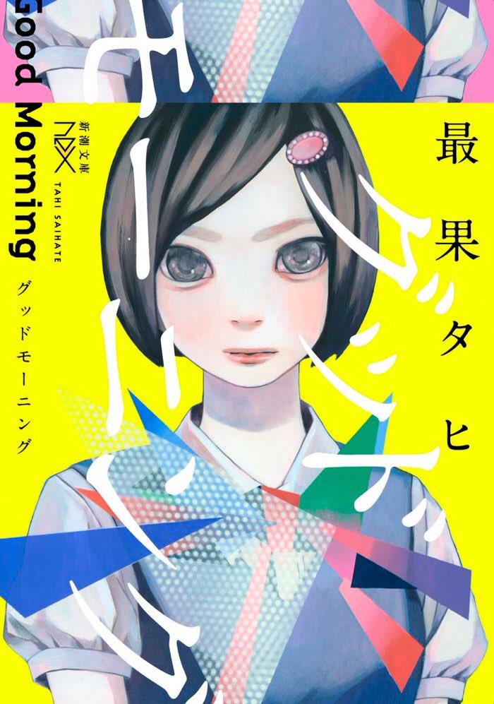 最果タヒ、中原賞受賞作『グッドモーニング』が文庫化 表紙は大槻香奈