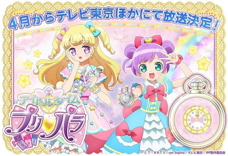 アニメ『アイドルタイムプリパラ』4月放送! ゆめかわいい新キャラも