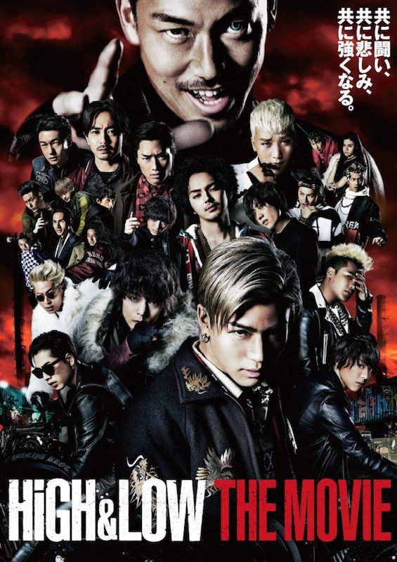 『HiGH&LOW THE MOVIE』/画像は公式Webサイトより