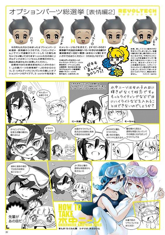 キャラクターデザイン+表情イラスト:conix/まんが:たくわん娘/シナリオ:すぷらいと