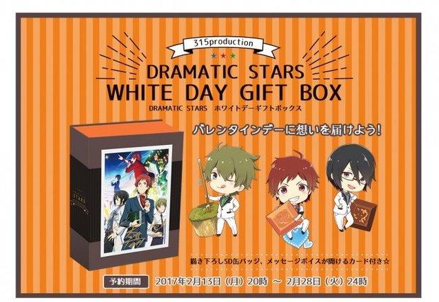 「DRAMATIC STARS WHITE DAY GIFT BOX」