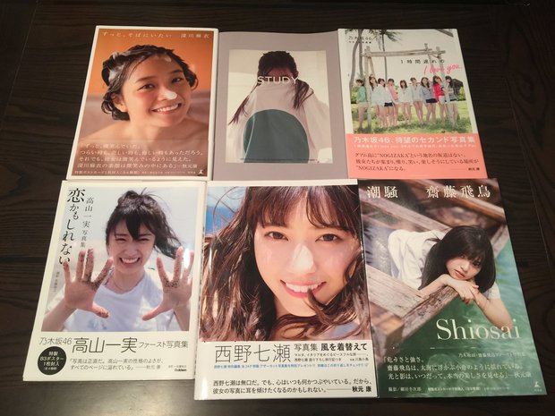 乃木坂46の歴代写真集 2
