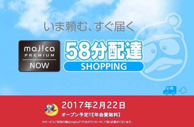 画像はマジカプレミアムナウ(majica Premium Now)Webサイトスクリーンショット