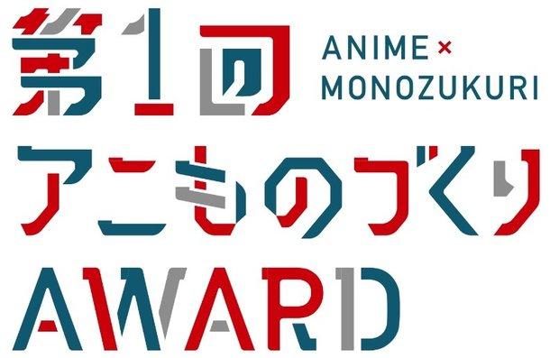 「第1回アニものづくりアワード」ロゴ