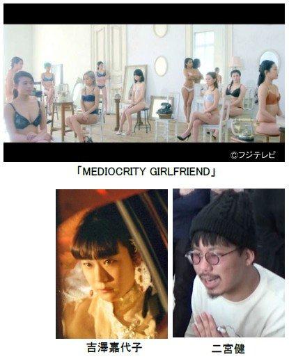 #3 「MEDIOCRITY GIRLFRIEND」