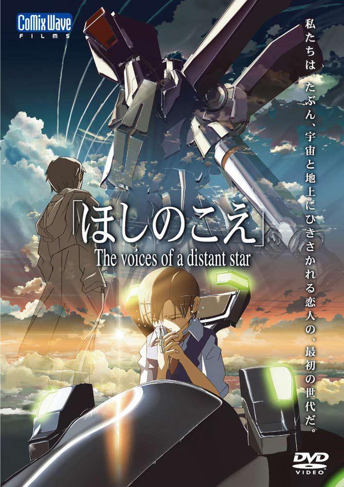 新海誠監督デビュー作 #ほしのこえ15th に見る、『君の名は。』へ続く原点