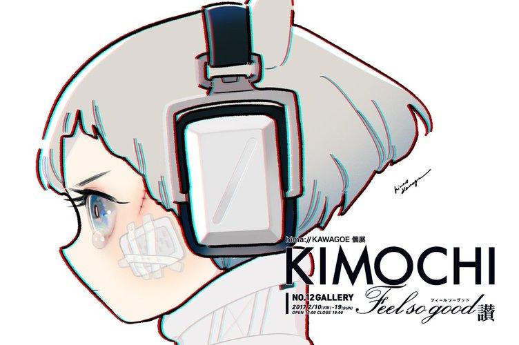 イラストレーター hima://KAWAGOE、創作10年を振り返る個展を開催