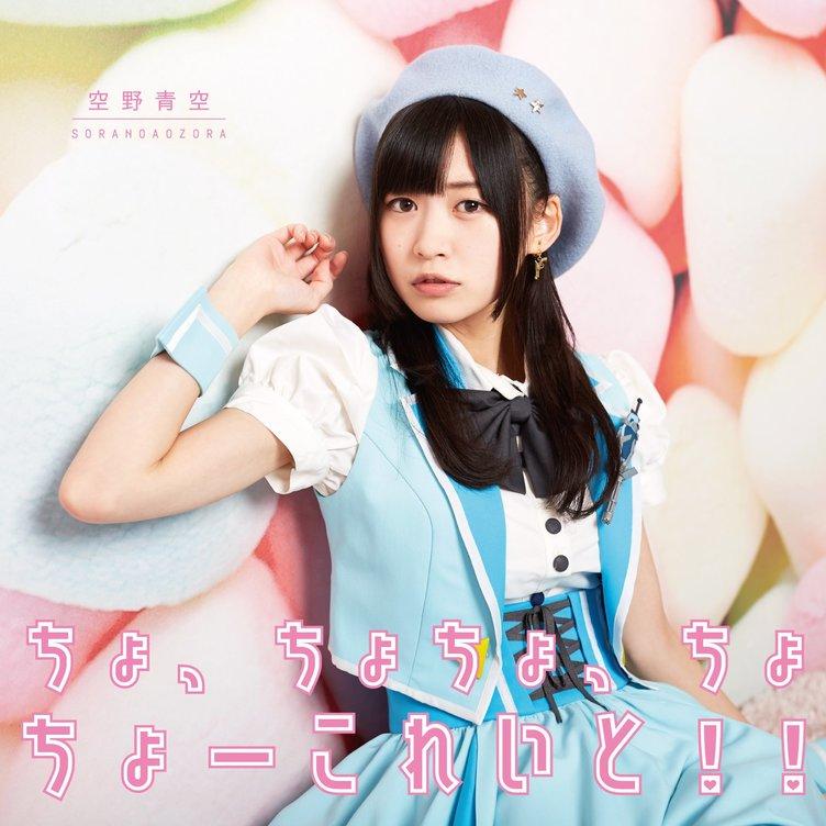 北陸発のアイドル空野青空 チョコ系電波ソングを新レーベルからリリース