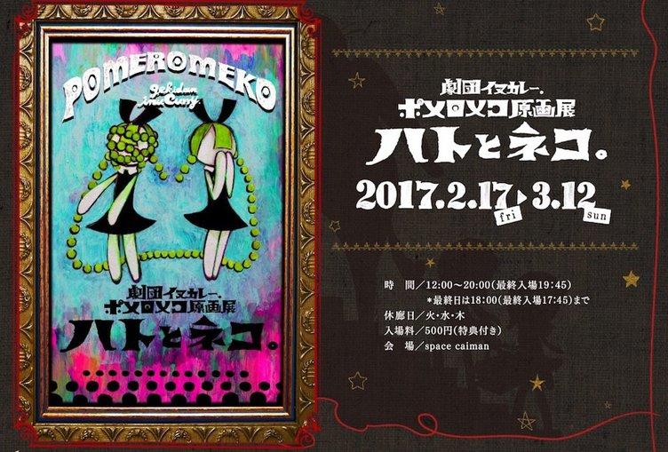 「まどか☆マギカ」手がける劇団イヌカレーの原画展 幻想的世界に浸る