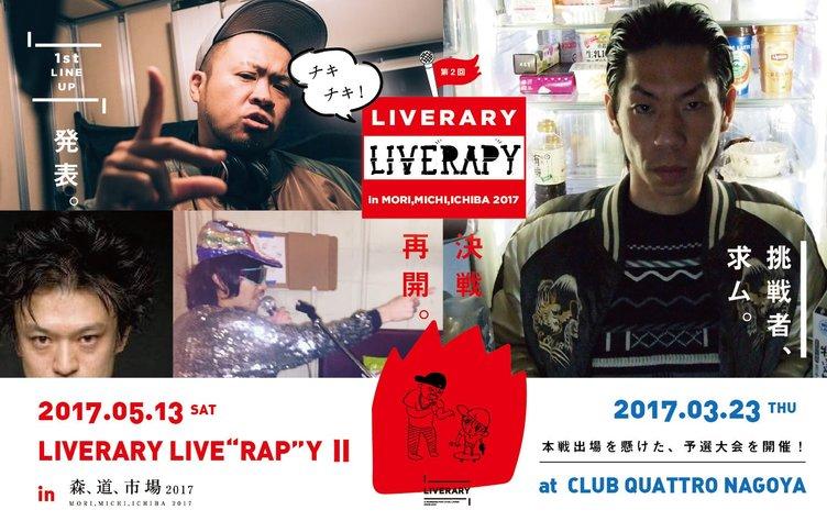 """白昼野外のMCバトル「LIVERARY LIVE""""RAP""""Y」に呂布カルマ、サ上参戦"""