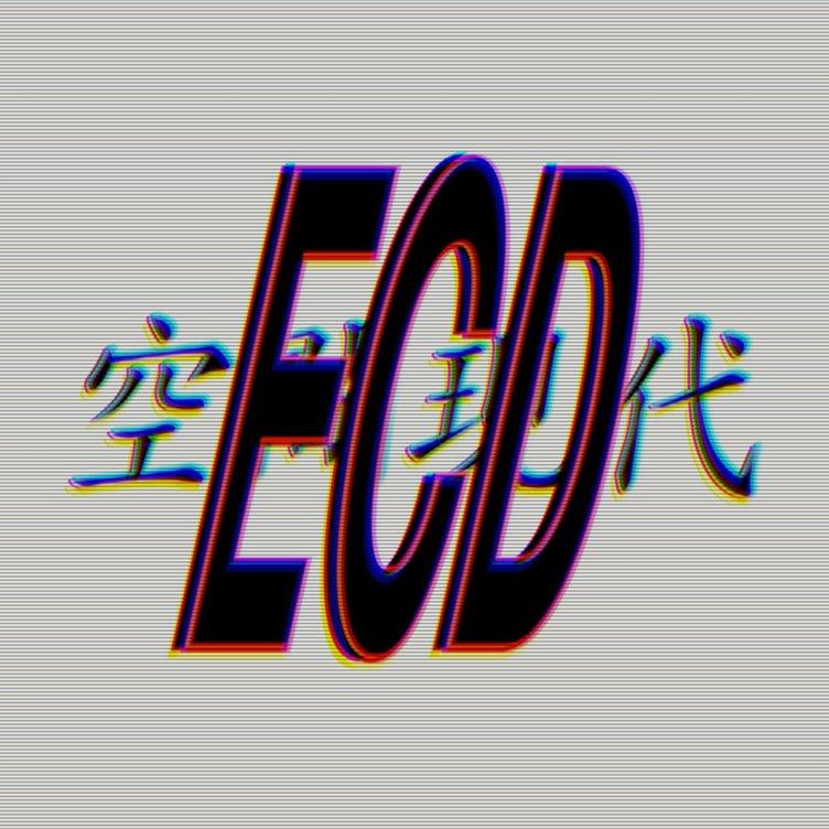 ECDと空間現代がドネーションアルバム発表 がんで闘病中のECDに全額支援