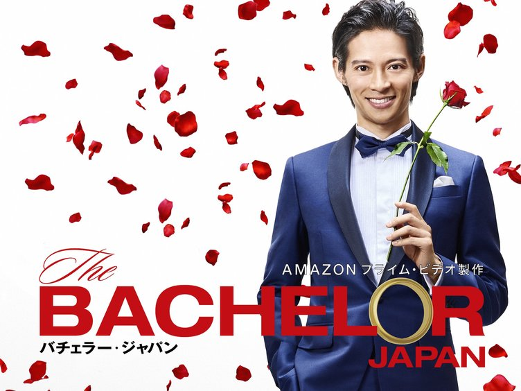 恋愛番組「バチェラー」日本版! 美女25人がセレブ男性を巡ってバトル