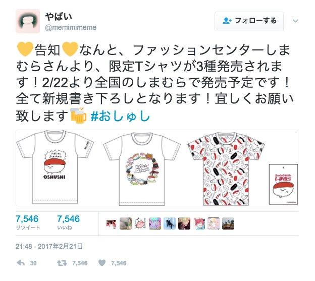 おしゅしTシャツ3種が1500円 ファッションセンターしまむらに急げ!