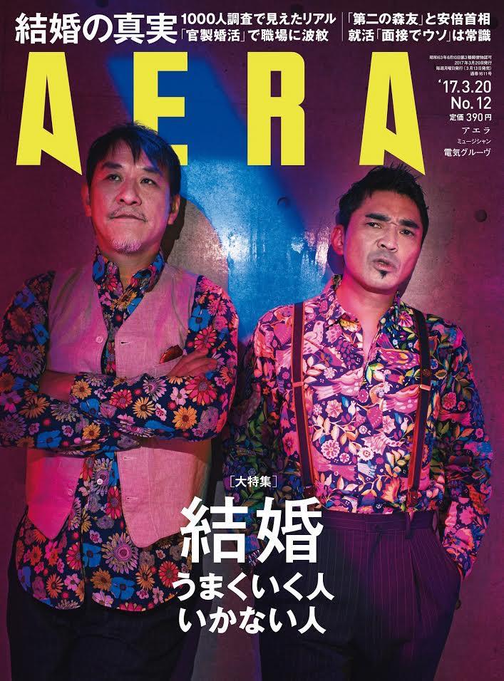 『AERA』表紙に電気グルーヴ×蜷川実花! アルバムインタビュー掲載